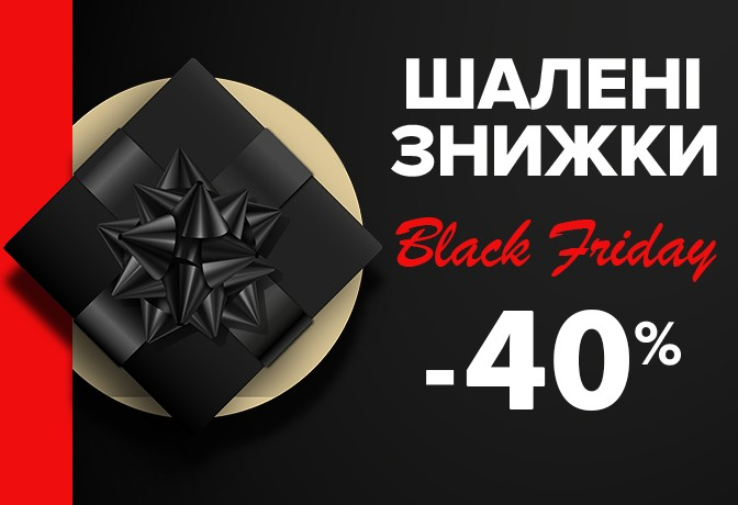 AMT Black Friday